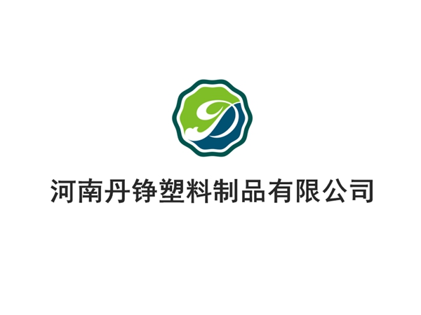 恭喜河南丹铮塑料制品有限公司官网正式上线!